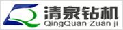 清泉钻机官方网站
